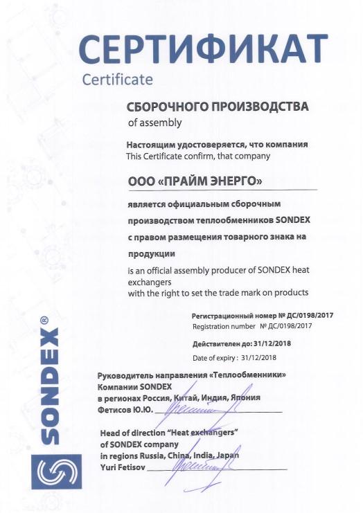 Сертификат сборочного производства Sondex в Новосибирске